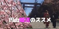 円山婚活のススメ