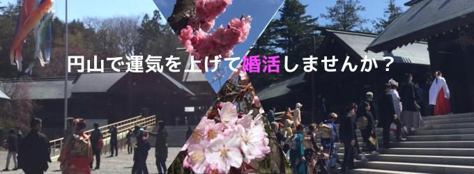 円山で運気を上げて婚活しませんか