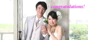 ご成婚おめでとうございます